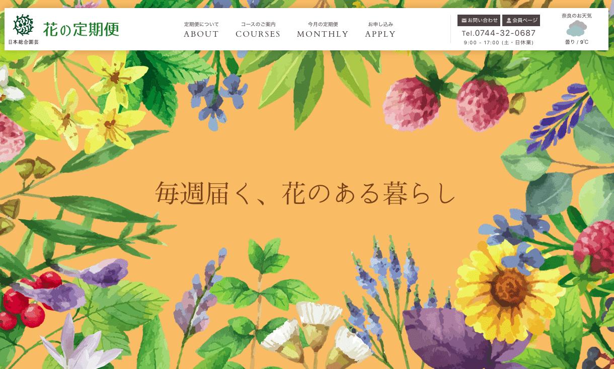 日本総合園芸