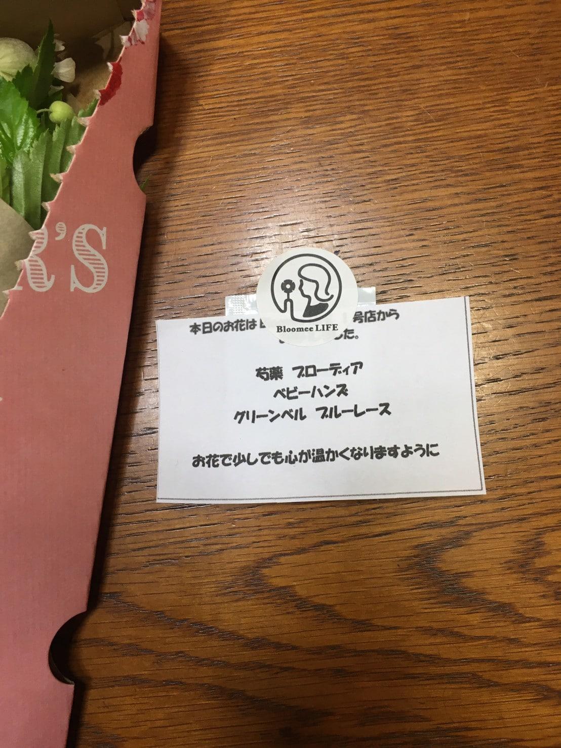ブルーミーライフのメッセージカード