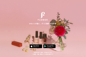 FLOWERアプリ