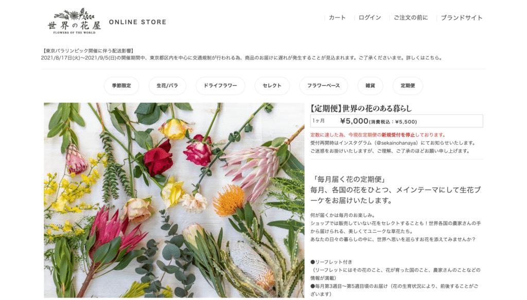世界の花屋